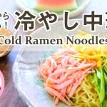 タレから作る!本格冷やし中華の作り方レシピ[料理動画]How to make Basic Cold Ramen Noodles