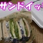 【お弁当】サンドイッチ【Obento】