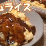 【お弁当】オムライス【Obento】