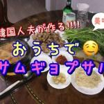【韓国料理】THE!男の料理!?―サムギョプサルとテンジャンチゲー