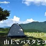 山上でソロキャンプ 風とヒグラシと珈琲 料理 solo camp, coffee, fire, cooking