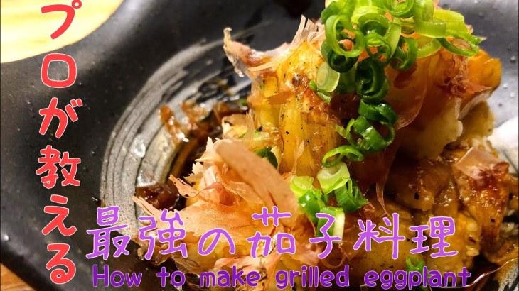 『プロが教える』最強の茄子料理!