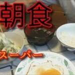 男の料理旅 ザ朝食