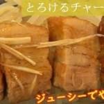 [レシピ動画] 圧力鍋で【とろとろチャーシュー】簡単なのに本格派!とろけてジューシーな絶品チャーシューをどうぞ♪ 料理 レシピ 簡単