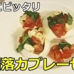 【かんたんイタリア料理】おしゃれカプレーゼ 真夏にピッタリの料理