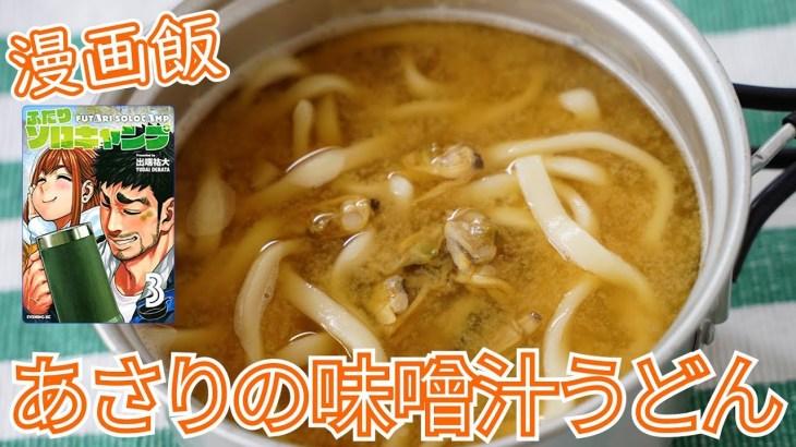 【キャンプ飯・漫画飯】ふたりソロキャンの料理を再現!あさりの味噌汁うどん【簡単レシピ】