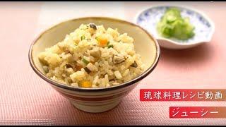 琉球料理レシピ動画:ジューシー(クファジューシー)