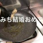 【男の料理】にんにくたっぷりペペロンチーノ【貧乏飯】