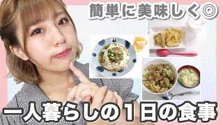 【1日の食事】一人暮らしご飯◎簡単に美味しく【自炊】