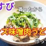 【簡単料理】ご近所さんから「なすび」もらったから、ナス味噌肉うどん作ってみたら、想像の100倍うまかった件!【冷やしうどん】