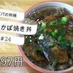 <パパの簡単料理>いわしかば焼き丼 #24