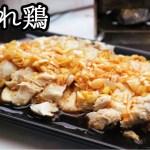 キャンプ飯 おつまみに最適 うま辛よだれ鶏 ゆで時間4分の簡単料理