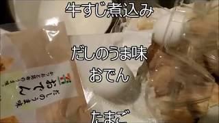 【一人暮らし男45歳】料理おでん牛すじ朝食の調理どうする?