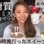 【ダイエット料理】5分で簡単低糖質ティラミス作って食べながらアラサーの高校生活を振り返る/アラサー健康ちゃんねる/Marina Takewaki