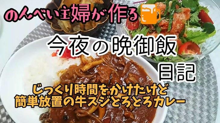 料理動画#86★のんべい主婦が作る!今夜の晩御飯日記★とろとろ牛スジカレー