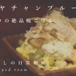 (料理音ASMR)ゴーヤチャンプルーを作ってみたら全然苦くなくて美味しかった。(一人暮らしの日常動画)