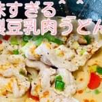簡単で超美味しい冷製豆乳肉うどん(^O^)