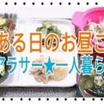 【ズボラ飯】一人暮らしアラサー女のとある日のお昼ごはん【料理】