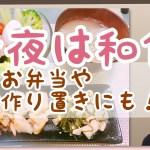 【簡単和食】今日の夕飯は何作る?お弁当や作り置きにも便利なおかずのご紹介です。