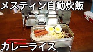 メスティン自動炊飯カレーライス【メスティン料理】【キャンプ飯】