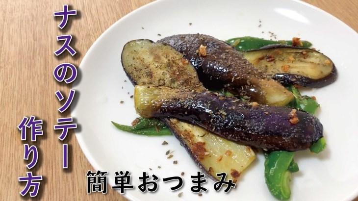 【おつまみレシピ】ナスのソテーの作り方【秋茄子・なす】