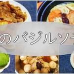 【簡単料理】豚のバジルソテーと玉ねぎとパインとトマト