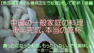 【男の料理】【乾杯】【中国の一般家庭料理完成】