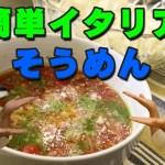 【クッキングレンジャー 藤田】超簡単イタリアンそうめん料理