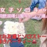 【女子ソロキャンプ】後編 洞爺湖曙公園キャンプ場