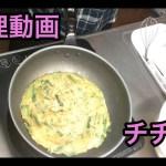 【料理】陰キャ彼女がチヂミ作ってみた【簡単】