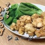 【基本のレシピ】カリカリ!鶏の唐揚げの作り方【簡単】