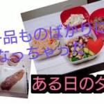 【一品料理】 サラダ、漬け物 酢の物  生物❤️ 【簡単】概要欄へ