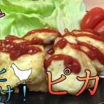 【夜食】超簡単!お手軽料理の代表!ピカタを作って晩酌