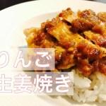 りんご入り生姜焼き 一人暮らし男の料理動画vlog 料理ASMR (iphoneXで撮影)
