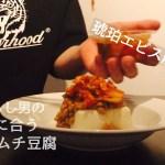 琥珀エビス解禁 ビールに合う簡単おつまみ。 一人暮らし男の料理動画vlog 料理ASMR