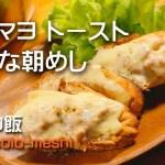 妄想ソロキャンプ飯 38 キャンプ料理 ツナマヨトースト 簡単な朝めし