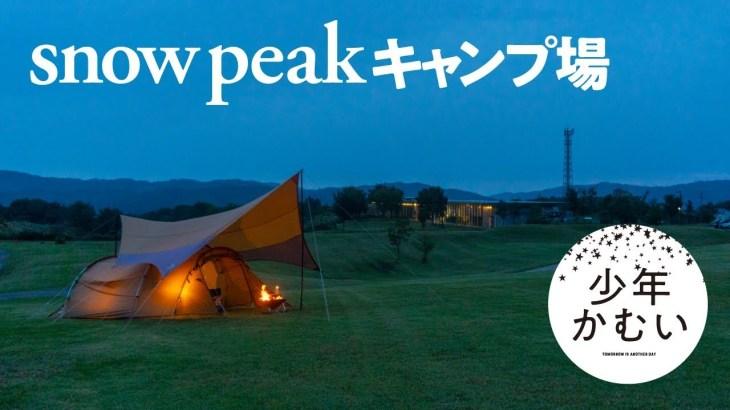 スノーピークキャンプ場でSnowPeakしばりのソロキャンプ飯。