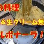 男の料理【牛乳&生クリームを入れず、カルボナーラを作る!】