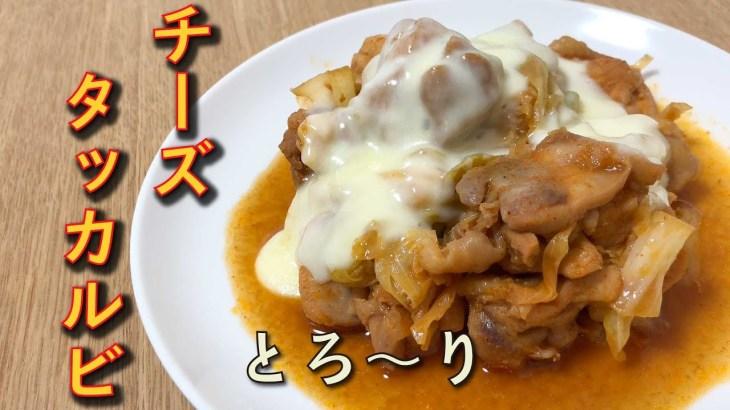 【簡単レシピ】チーズタッカルビの作り方【フライパンで作る】【韓国料理】