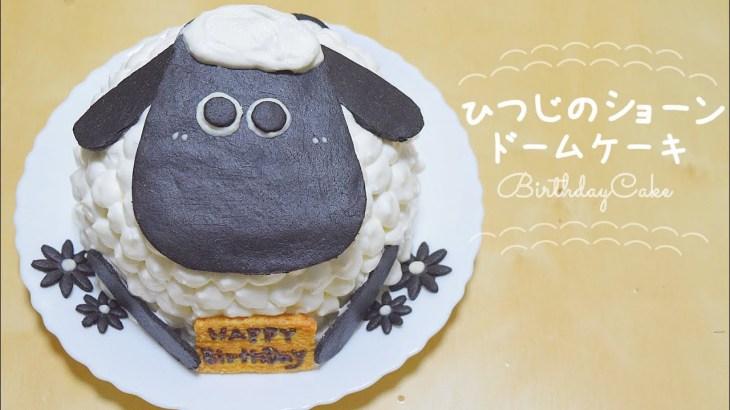 【お菓子作り】可愛すぎる!羊のショーンケーキの作り方。簡単レシピ
