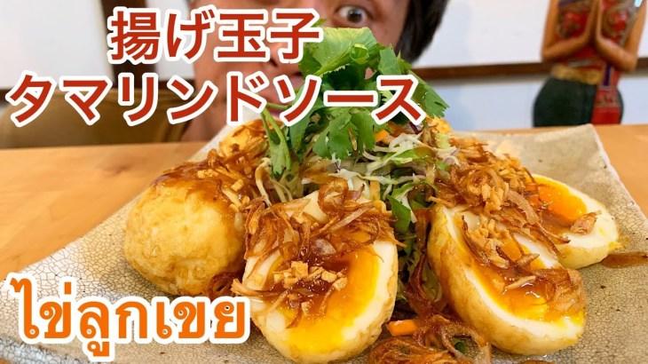 簡単タイ料理レシピ 揚げ玉子タマリンドソース カイルーククーイ