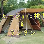 キャンプ料理アヒージョに挑戦&ガスランタンとガソリンランタンをセット