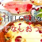 【料理動画】バチェラー鑑賞☆おもてなしレシピ!シャンパンに合う簡単おつまみを作ります!