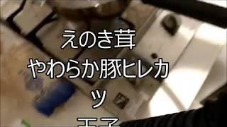 【料理動画】簡単一人暮らし独身男朝ご飯豆腐ピーマンえのき茸で