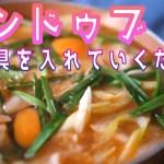 【プロ直伝】鍋に入れるだけ簡単「スンドゥブ」の作り方(#8)【料理初心者でも失敗なし】