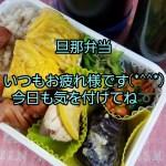 【料理動画139】旦那弁当と朝ごはん 朝作るおかずと取り置きおかず エビチリ、焼き鮭