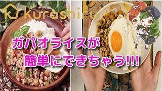 ♯4✨料理動画✨冷凍野菜を使って簡単調理✨ガパオライス