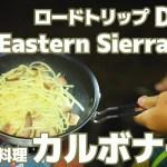 [スピ家族旅行Day09後編]マンモスレイク、キャンプ料理カルボナーラ!!