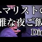 【一人暮らし男子】ミニマリストの優雅な夜ご飯 /Night routine of Ordinary Japanese man【晩酌】