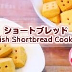【簡単お菓子の作り方】 バター香るショートブレッドのレシピ Scottish Shortbread Cookies